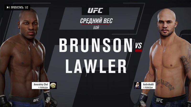 Brunson vs Lawler