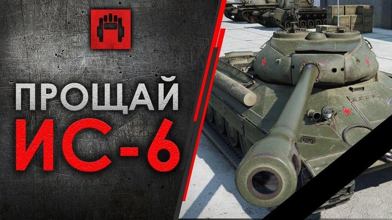 Прощай ИС 6. Как я продавал прем-танк. Slegorov | World of Tanks