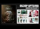 Обзор артбука Искусство Fallout 4