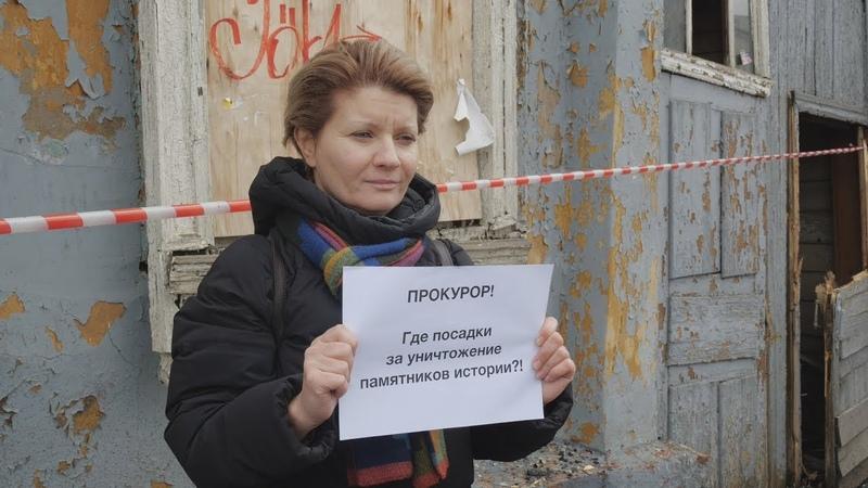 Уфимцы вышли на пикет перед сгоревшим Домом Бухартовских Они требуют ответа властей