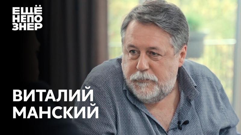 Виталий Манский любимый Михалков анатомия Тату и собственная плоть ещенепознер