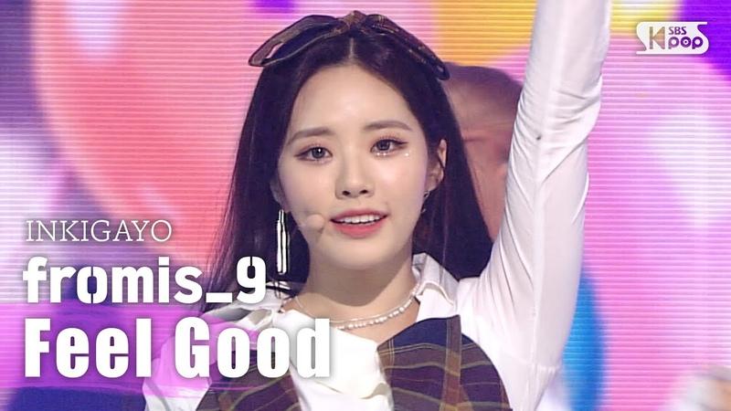 Fromis 9 프로미스나인 Feel Good SECRET CODE @인기가요 inkigayo 20201018