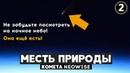 Месть природы 2 Комета Neowise Ураган в Караганде Катаклизмы с 9 по 12 июля