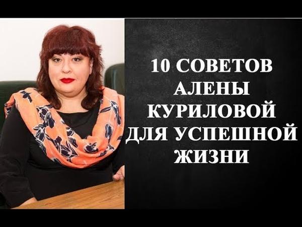 Алена Курилова - 10 советов для успешной жизни!