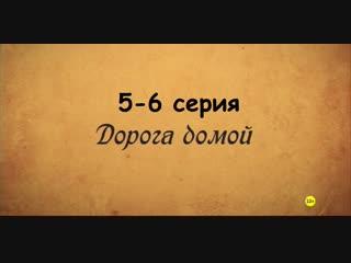 Дорога домой 5-6 серия ( Мелодрама ) от