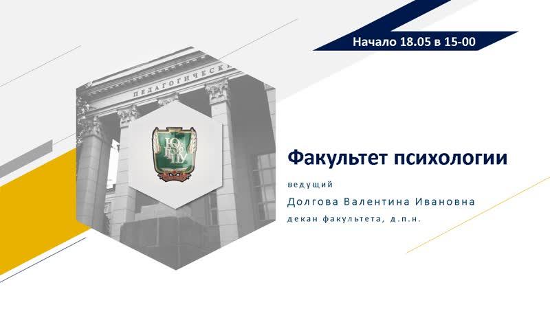 Прямая трансляция по вопросам поступления на факультет психологии ЮУрГГПУ в 2020 году