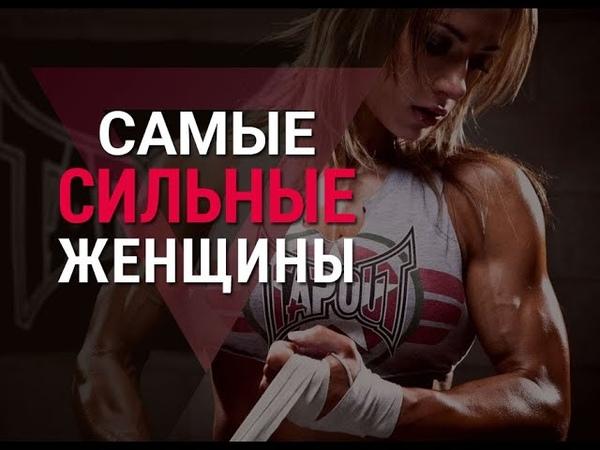Топ-10 сильнейших женщин в мире