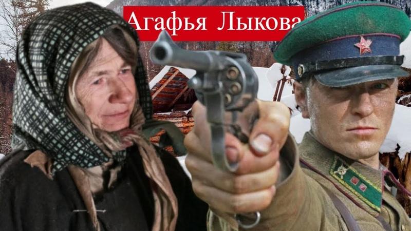 Агафья Лыкова Отшельники или беглецы