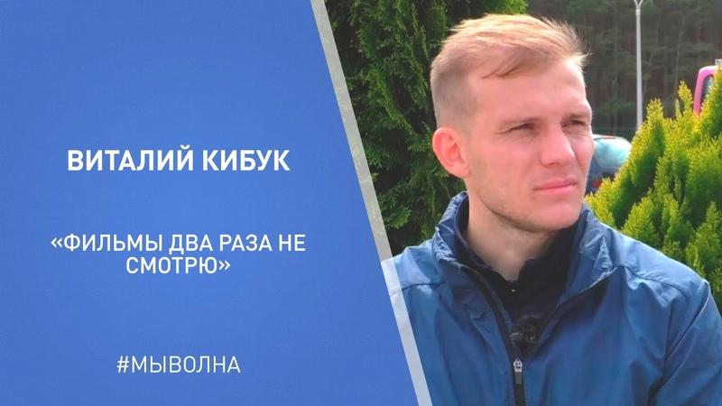 Виталий Кибук на связи! Смотрим