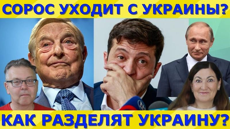 Когда расцветет Украина Предсказания мольфара Нечая сбудутся Идеальная пара 276