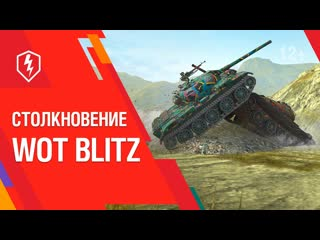 Новый режим Столкновение. Как играть WoT Blitz