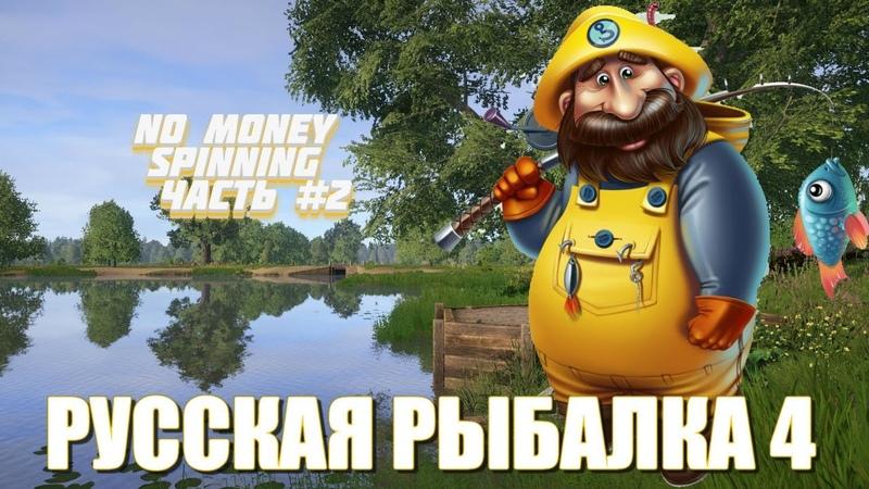 No Money Spinning Часть 2 Дубль 2 Русская рыбалка 4 со STARIY