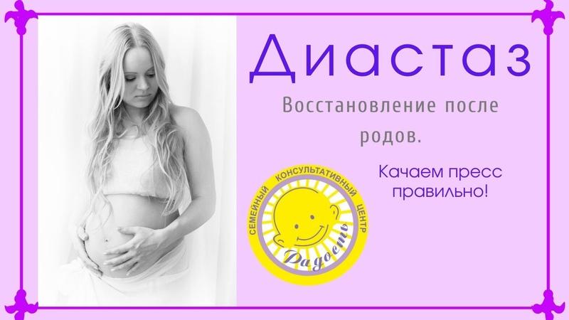 Диастаз. Когда качать пресс после родов. Послеродовое восстановление