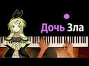 Вокалоиды - Дочь Зла Aku no Musume feat. Harmony Team ● караоке PIANO_KARAOKE ● ᴴᴰ НОТЫ MIDI