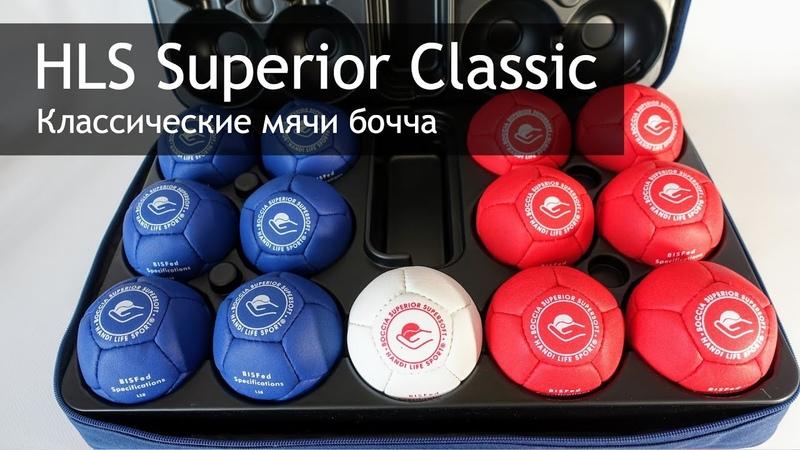Обзор качественных мячей бочча Handi Life Sport модель Superior Classic