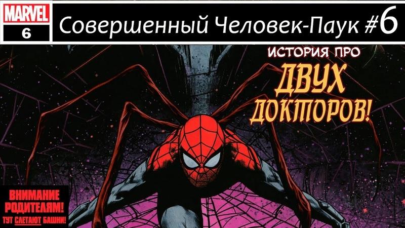 Комикс Совершенный Человек Паук 6 Superior Spider Man 6