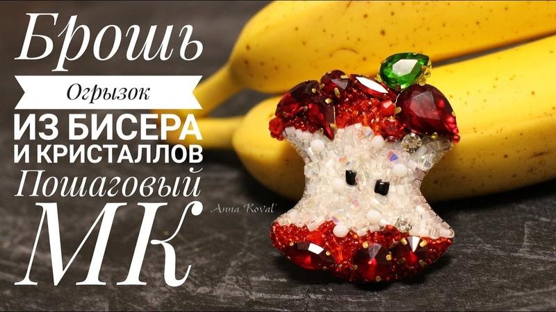 Брошь Яблоко Огрызок из бисера и кристаллов Пошаговый мастер класс