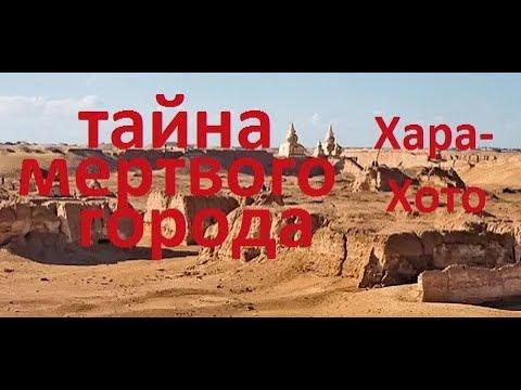 таинственные сокровища мертвого города Хара Хото затерянного в пустыне Гоби и найденного русским
