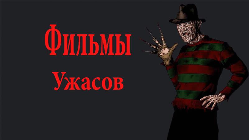 Рейтинговые фильмы ужасов СМОТРИМ