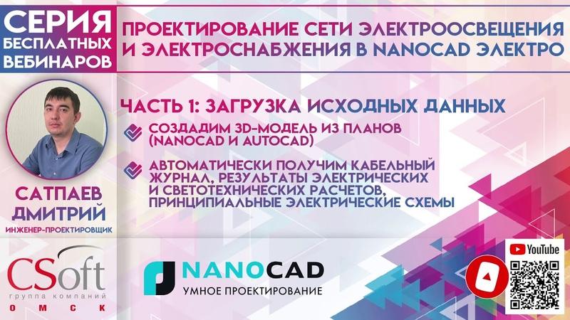 NanoCAD Электро Загрузка исходных данных для проектирования сети электроосвещения и электроснабжения