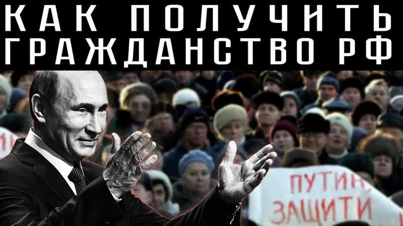 КАК ПОЛУЧИТЬ ГРАЖДАНСТВО РФ. Сергей Куц