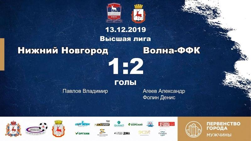 Нижний Новгород Волна ФФК 1 2