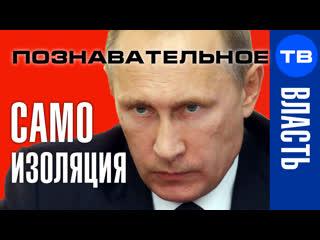САМОИЗОЛЯЦИЯ законна Почему Путин не объявит ЧРЕЗВЫЧАЙНОЕ ПОЛОЖЕНИЕ (Познавательное ТВ, Артём Войтенков)