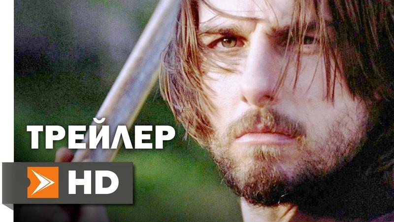 Последний Самурай Фан Трейлер 1 2003 Том Круз