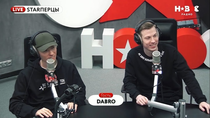 Dabro в гостях у STARПерцев Новое Радио 08 04 2019
