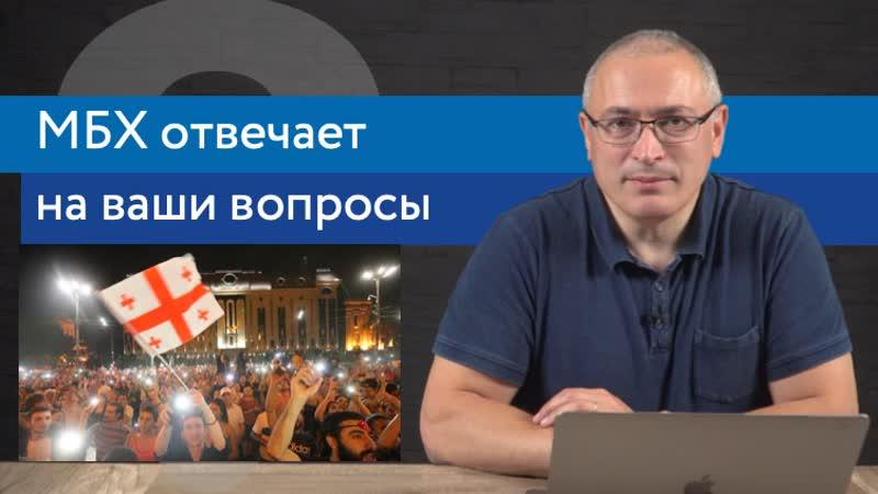 Ходорковский о протестах в Грузии деле Голунова и сестрах Хачатурян Ответы На Вопросы