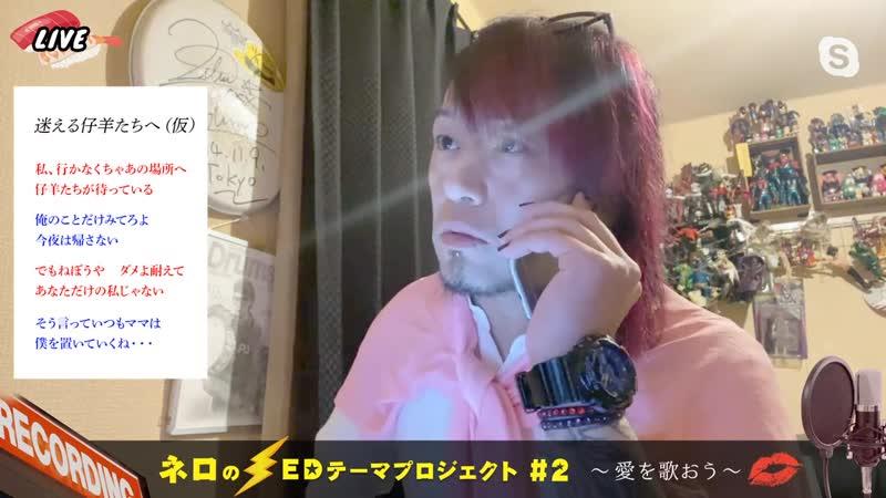 5 21 22時〜 ネロのEDテーマプロジェクト 2 〜愛を歌おう〜