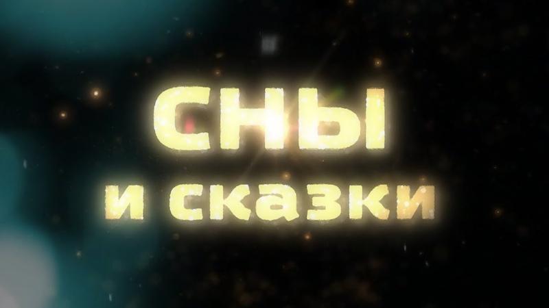 Театр Охочих Комедиантов Спектакль Сны и сказки