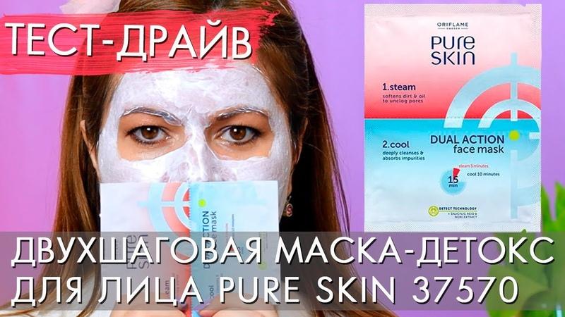 ТЕСТ ДРАЙВ 37570 Двухшаговая МАСКА ДЕТОКС для лица Pure Skin Пью Скин Орифлэйм