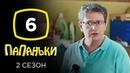 Сериал Папаньки 2 сезон Серия 6 КОМЕДИЯ 2020