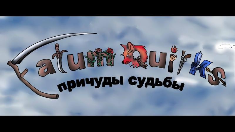 Fatum Quirks Причуды судьбы 1 глава способ заработка