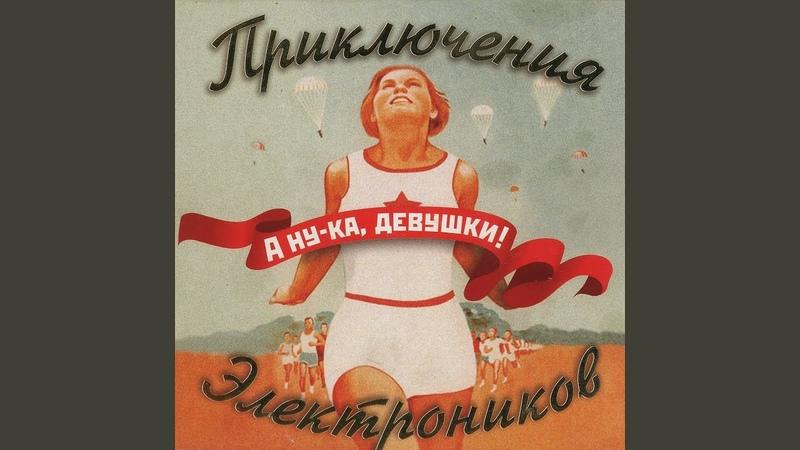 Песенка Пеппи Длинный чулок feat Чичерина