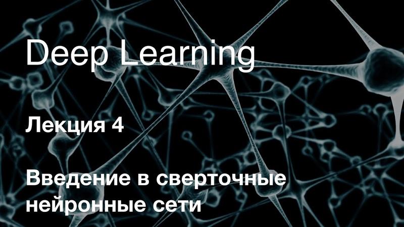 Глубокое обучение Лекция 4 Введение в сверточные нейронные сети 2019 2020