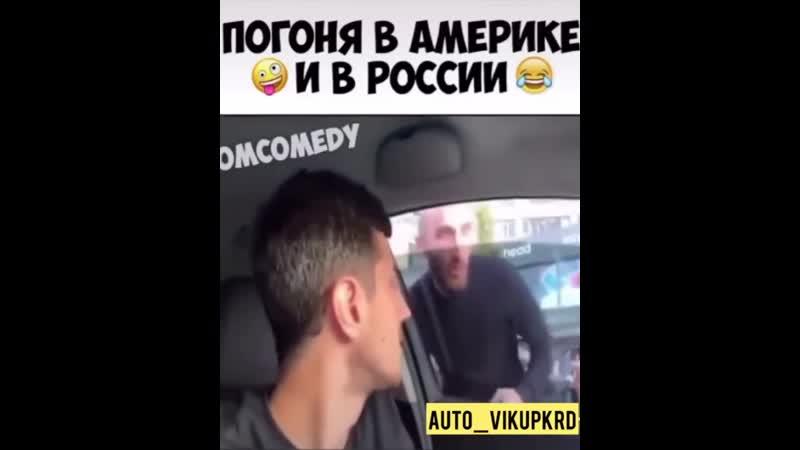 Погоня в Америке и в России gjujyz d fvthbrt b d hjccbb