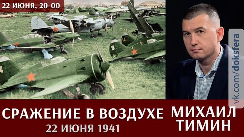 Сражение в воздухе 22 июня 1941 Михаил Тимин