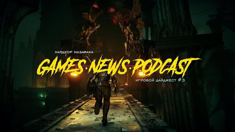 ИГРОВЫЕ НОВОСТИ Visage Doom The Ancient Gods Scorn Gears 5 Demon's souls ps5 PUBG season 9