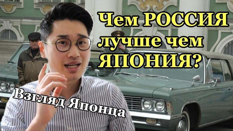 5 ПЛЮСОВ жизни в РОССИИ Японец говорит по русски