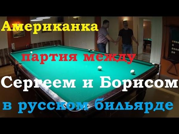 Американка партия между Сергеем и Борисом в русском бильярде