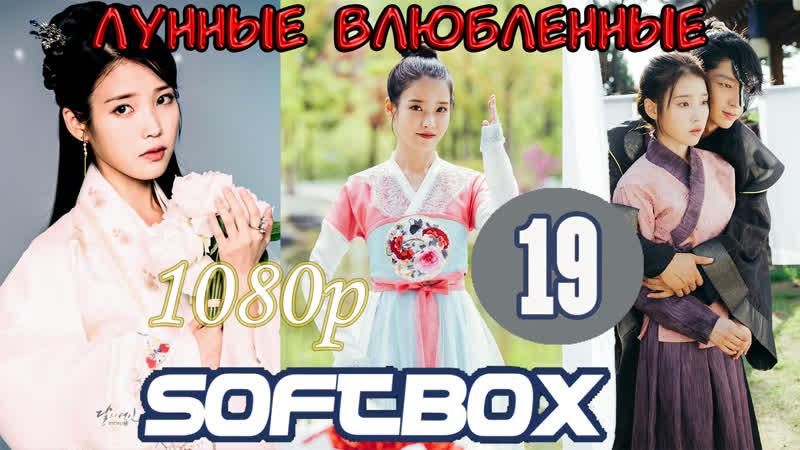 Лунные влюбленные 19 серия Озвучка SoftBox Алые сердца Коре