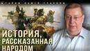 Александр Пыжиков. Что за татаро-монголы в русских былинах