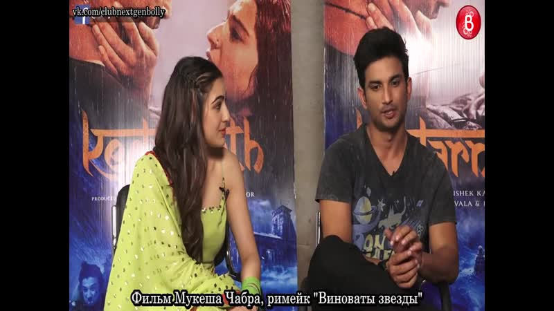 Sara Ali Khan and Sushant Singh Rajputs Candid Interview for Kedarnath Movie с русс суб