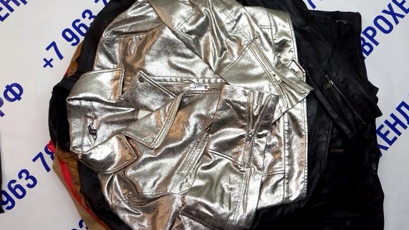 Мешок № 0744 Куртки искуственная кожа Крем Австрия. Арт 3163 вес 17,5 кг. кол-во 26 шт