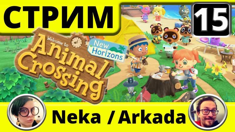 Animal Crossing New Horizons Стрим