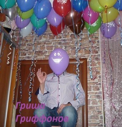 Гриша Гриффонов