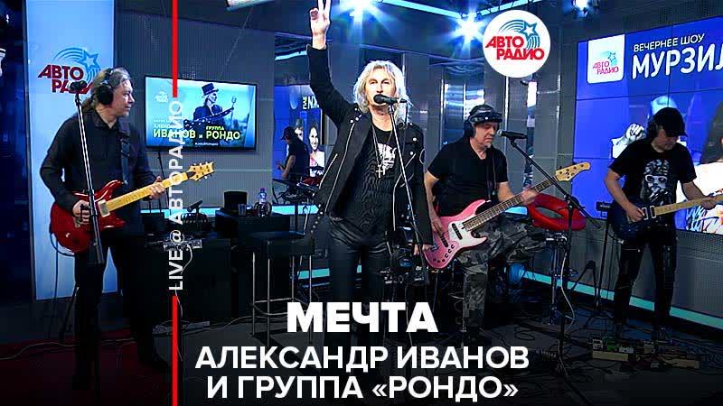🅰️Александр Иванов группа «Рондо» - Мечта (LIVE @ Авторадио)