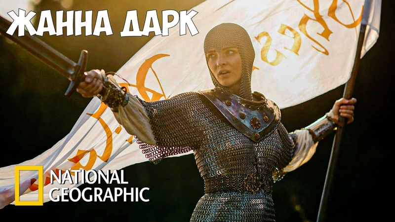 Жанна д'Арк Тайны истории 3 серия из 13 National Geographic